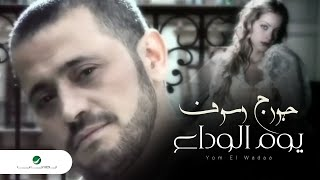 George Wassouf Yom El Wadaa جورج وسوف - يوم الوداع