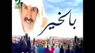 تحميل اغاني Abdullah Balkhair ... Sar Alliyal   عبد الله بالخير ... صار الليل MP3