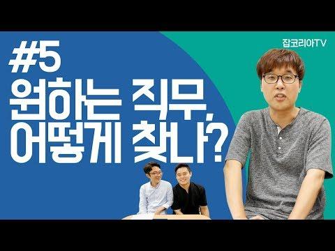 [세시문답] #5 원하는 직무, 어떻게 찾을까?