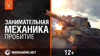 Смотреть онлайн Обучение технике игры в World of Tanks: пробитие