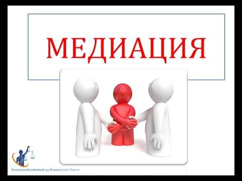 Досудебная процедура урегулирования споров (Медиация)
