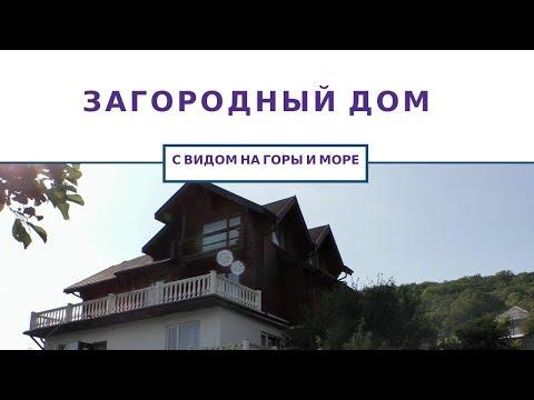 Недвижимость в Сочи | Загородный Дом в Сочи | Дом в тихом уголке |