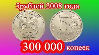 Монета 5 рублей 2008 года ММД. 300 000 !!!