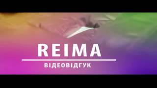 Відеовідгук ПРО REIMA