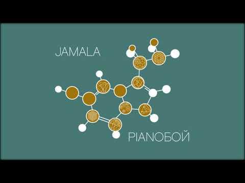 Jamala, Pianoбой - Эндорфины (2020)