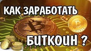 Как заработать на криптовалютах? Приглашаю на мастер класс