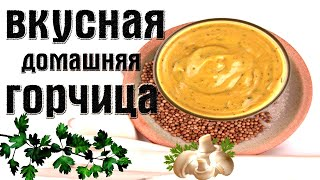Домашний Рецепт Горчицы - Как Приготовить Вкусный Соус