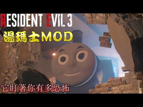 湯瑪士小火車 MOD Resident Evil 3 remake Demo (生化危機3 重製版)