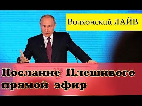 Послание Путина 2019.  Прямой эфир на Волхонский ЛАЙВ.
