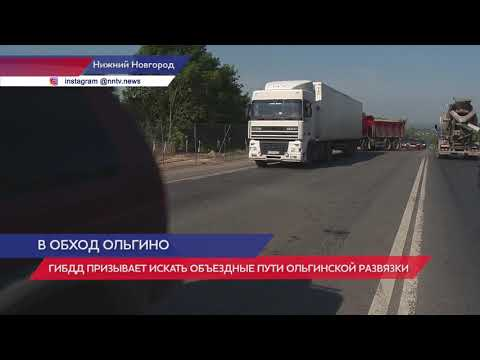 ГИБДД призывает искать объездные пути Ольгинской развязки (видео)