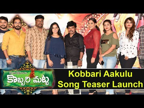 kobbari-akulu-song-teaser-launch