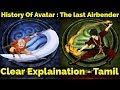 History Of Avatar: The Last Air Bender -  In tamil