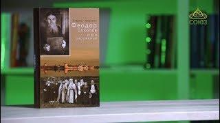 Старец-мирянин Феодор Соколов и его окружение от компании Стезя - видео