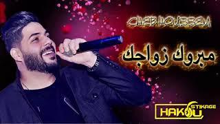 تحميل اغاني Cheb Houssem 2018 Mabrouk Zwajek الشاب حسام مبروك زواجك MP3