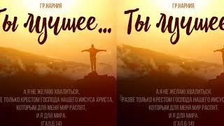 Христианская Музыка    Группа НАРНиЯ - Ты лучшее...(Премьера песни 2017)    Христианские песни