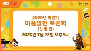 2020 하반기 마을발전토론회 (신풍면) 이미지