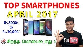 Tamil Tech Top Smartphones April 2017 : சிறந்த ஸ்மார்ட்போன் ஏப்ரல் 2017