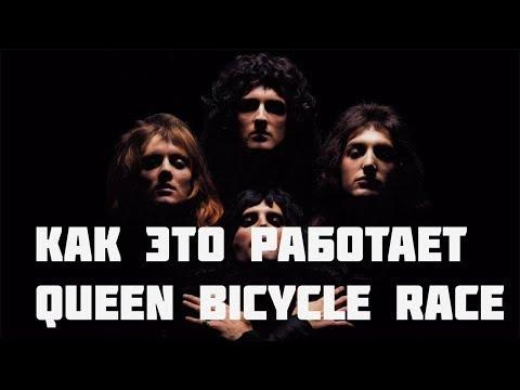 Как это работает — Queen bicycle race