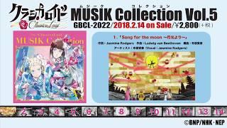 【試聴動画】挿入歌集「クラシカロイド MUSIK Collection Vol.5」2/14発売! #クラシカロイド