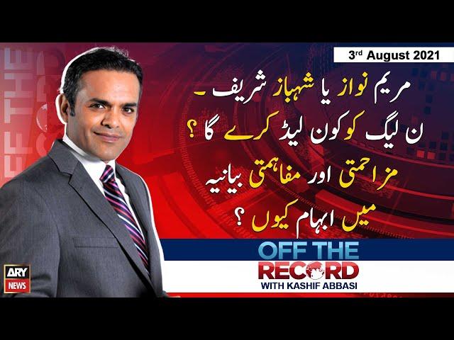 Off The Record | Kashif Abbasi | ARYNews | 3 August 2021