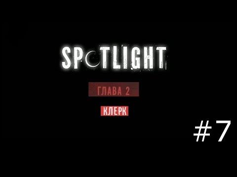 Spotlight: Побег из Комнаты - Клерк