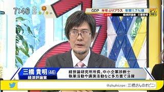 三橋貴明「経済成長率実質的に…」GDPは増えているのか?2年度連続で個人消費がマイナス成長[モーニングCROSS]