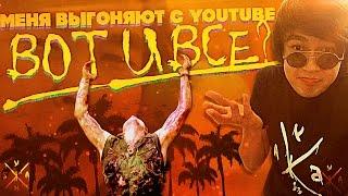 ANOIR – Меня Выгоняют с YouTube: Вот и Всё?