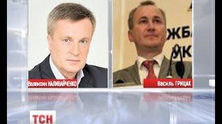 Президент має намір звільнити Валентина Наливайченка