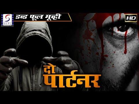 दो  पार्टनर – Do Partner | २०२० साउथ इंडियन हिंदी डब्ड़ फ़ुल एचडी फिल्म | अनुशा राय, गोकुल राज