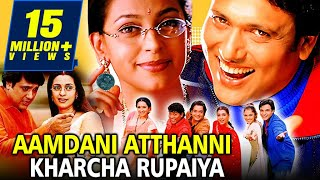 Watch Aamdani Atthanni Kharcha Rupaiya For Free
