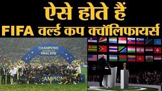 जानें Football World Cup Qualifiers के बारे में सबकुछ । AFC । Qatar 2022 । FIFA World Cup । Brazil