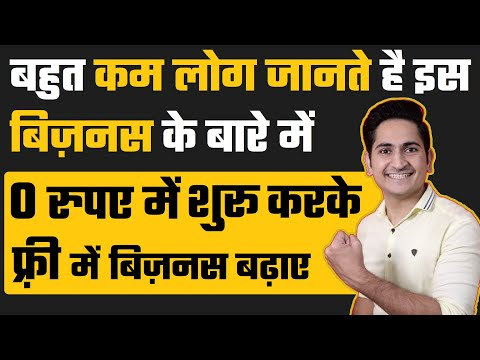 , title : '0 रूपए मे शुरू करें यह Best Business, New Business Ideas 2021, Small Business Ideas, Meesho Supplier