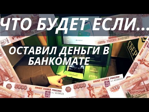 Забыл деньги в Банкомате!!! Что будет если забыть деньги в банкомате?!