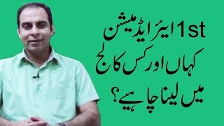 Matric Result 2018 Announced by BISE Lahore & Other Boards. Advice by Sir Qasim Ali Shah