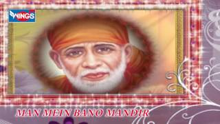 SAI BABA SONGS - MAN MAIN APNE BANO MANDIR MERE SAI KA BY ANURADHA PAUDWAL