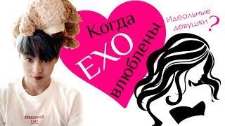КОГДА EXO ВЛЮБЛЕНЫ. ИДЕАЛ ДЕВУШЕК | K-POP ARI RANG