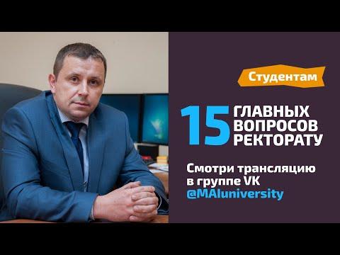 Онлайн-проект «15 главных вопросов ректорату»: 16 апреля 2020 года