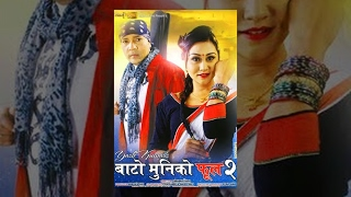 Bato Muniko Phool 2 (BMKP2) | New Nepali Full Movie 2017 Ft. Yash Kumar, Babu, Ashishma, Reema