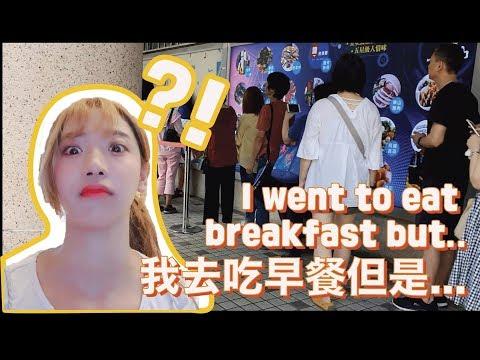 韓國企鵝妹帶你吃台北最有名早餐店 - 阜杭豆漿