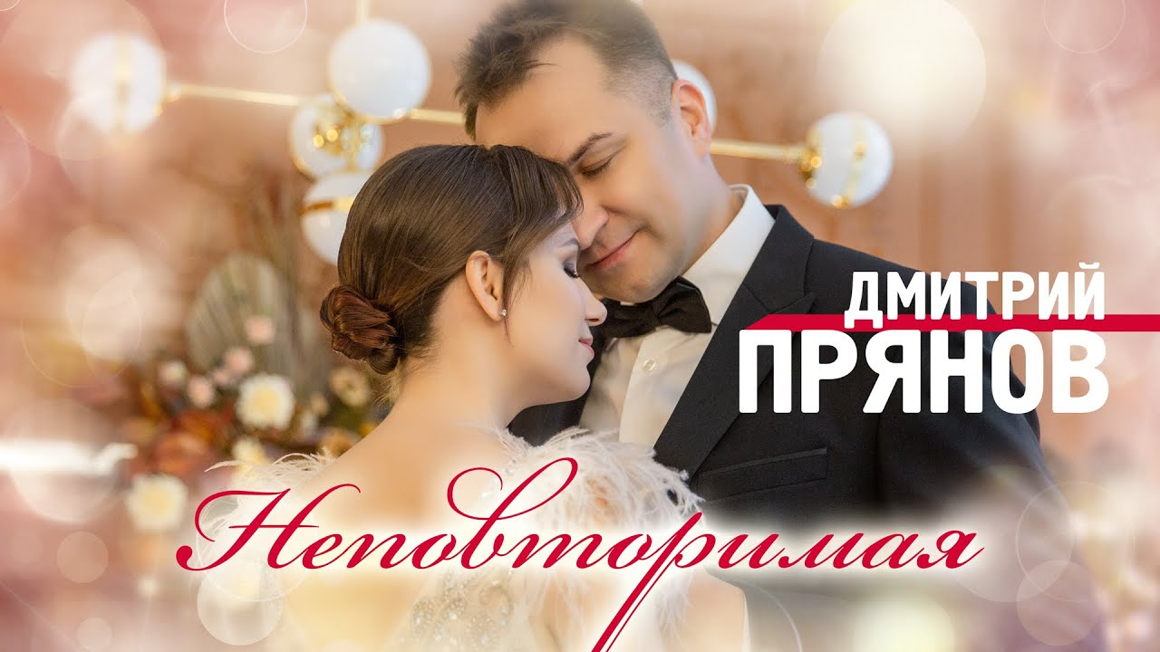 Дмитрий Прянов - Неповторимая (Official Video 2021) 12+