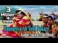 Bansuriya Ab Yehi Pukare | Kumar Sanu & Asha Bhosle | HD Video video download
