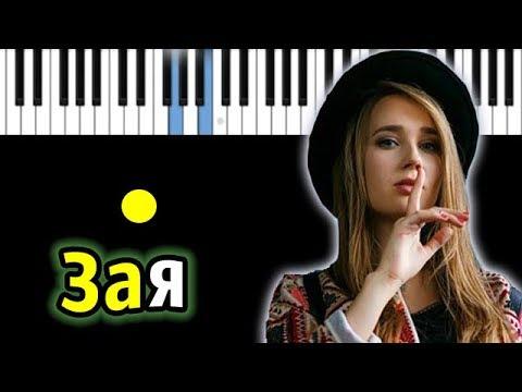 Клава Кока - Зая | Piano_Tutorial | Разбор | КАРАОКЕ | НОТЫ