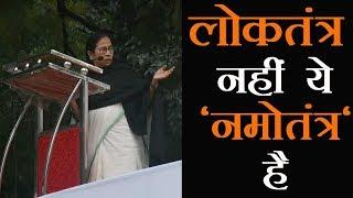 ममता बनर्जी बोलीं देश में इस समय दो गब्बर सिंह हैं- नरेंद्र मोदी और अमित शाह। हम इनको हटाएंगे