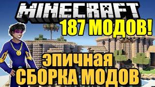 Сборка Модов Minecraft 1.7.10 (ХАРДКОР) (187 Модов!) (WLR) (Wanderlust Reloaded)