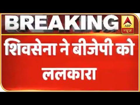 Shiv Sena ने दी BJP को सरकार बनाने की चुनौती | ABP News Hindi