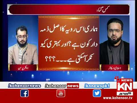 Raah-e-Falah 04 January 2019 | Kohenoor News Pakistan