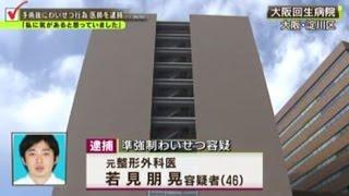 患者に麻酔、わいせつ容疑 大阪、整形外科医を逮捕!若見朋晃容疑者!!