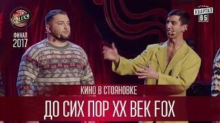 До сих пор XX век Fox - Кино в Стояновке