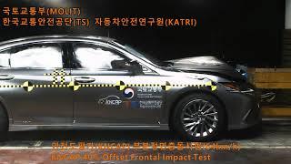 [koreancap] 2019 KNCAP ES300h 40% Offset Frontal Impact Test
