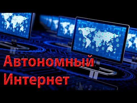 Автономный интернет. Отключение РФ от глобальной сети